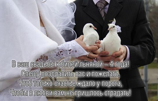 Открытка на годовщину Льняной свадьбы 2 голубя