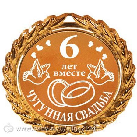 Картинка на 6 лет свадьбы медаль