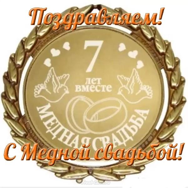 7 лет вместе медаль