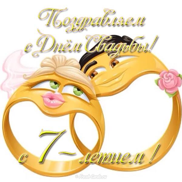 7 лет вместе кольца