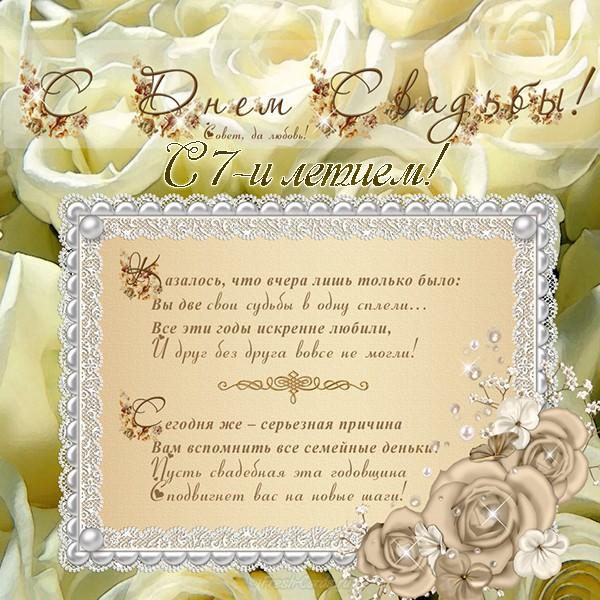 Открытка на 7 лет свадьбы белые розы