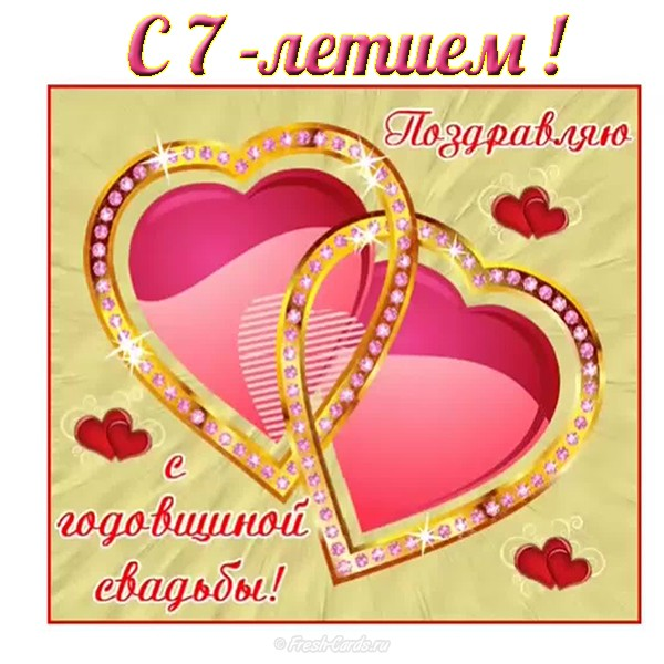 7 лет свадьбы сердца