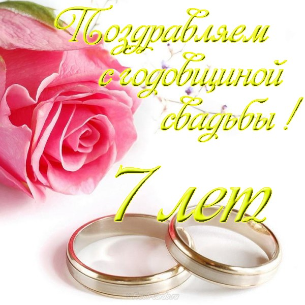 7 лет свадьбы кольца и роза