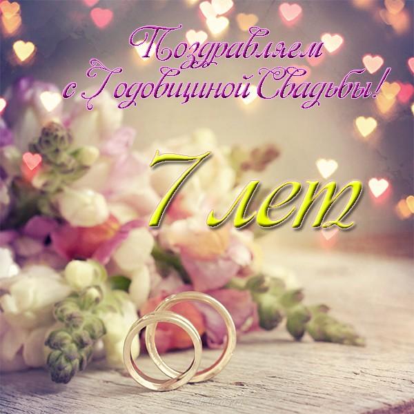 7 лет свадьбы букет