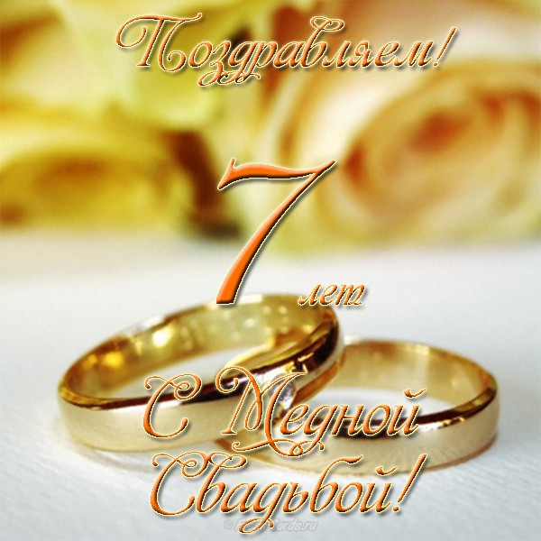 7 лет свадьбы кольца