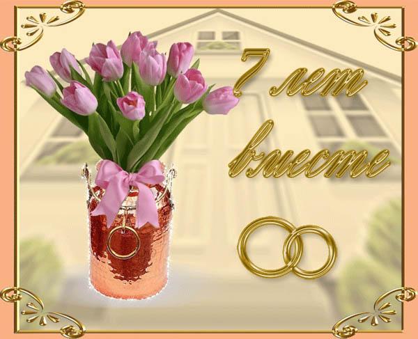 7 лет свадьбы медная посуда