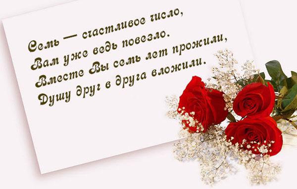 Семь лет свадьбы розы