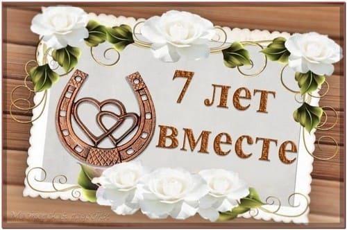 Семь лет свадьбы подкова