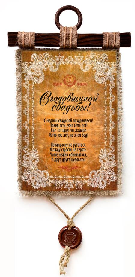 Открытка указ с печатью для супругов на 7 лет свадьбы