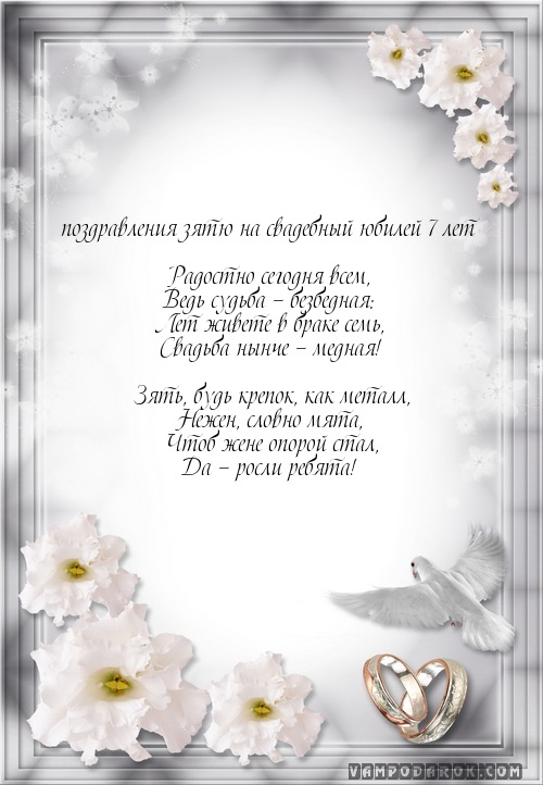 Открытка поздравление на юбилей Медной свадьбы