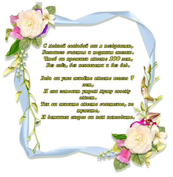 Веселая открытка поздравление на 7 лет свадьбы